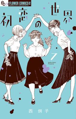初恋の世界(7)-電子書籍