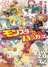ソード・ワールド2.0リプレイ モンスター☆ハッカーズ(富士見ドラゴンブック)