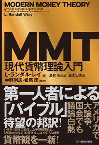 MMT現代貨幣理論入門(東洋経済新報社)