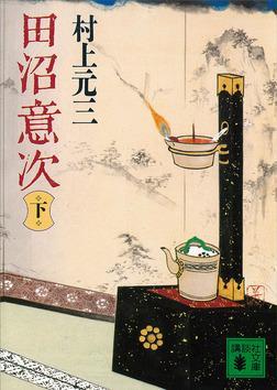 田沼意次(下)-電子書籍