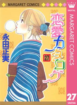 恋愛カタログ 27-電子書籍