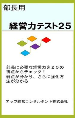 部長の経営力テスト-電子書籍