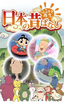 【フルカラー】「日本の昔ばなし」無料立ち読み版-電子書籍