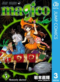 magico 3-電子書籍