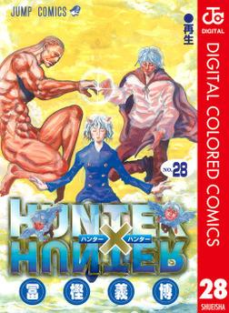 HUNTER×HUNTER カラー版 28-電子書籍