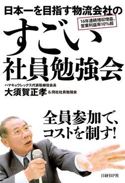 日本一を目指す物流会社のすごい社員勉強会-電子書籍