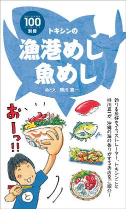 漁港めし魚めし-電子書籍