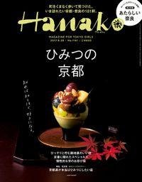 Hanako (ハナコ) 2017年 9月28日号 No.1141 [ひみつの京都。]