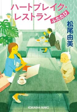 ハートブレイク・レストラン ふたたび-電子書籍