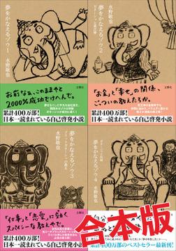 夢をかなえるゾウ 【4冊合本版】-電子書籍