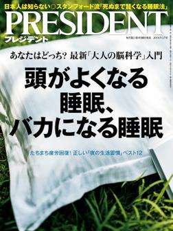 PRESIDENT 2018年9月17日号-電子書籍