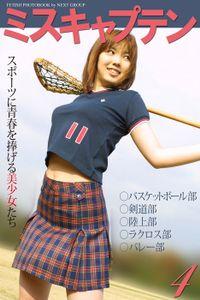 「ミスキャプテン 4」 ~スポーツに青春を捧げる美少女たち~ 写真集