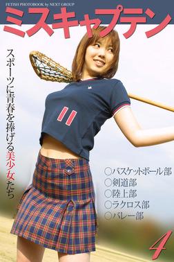 「ミスキャプテン 4」 ~スポーツに青春を捧げる美少女たち~ 写真集-電子書籍
