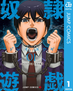 奴隷遊戯 1-電子書籍