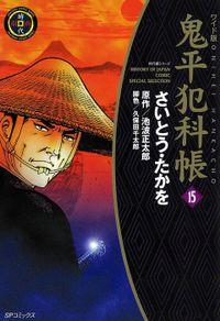 鬼平犯科帳 15巻