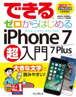 できるゼロからはじめるiPhone 7/7 Plus超入門-電子書籍