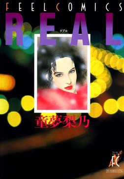 REAL-電子書籍