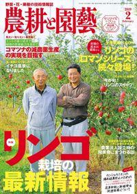 農耕と園芸2019年2月号