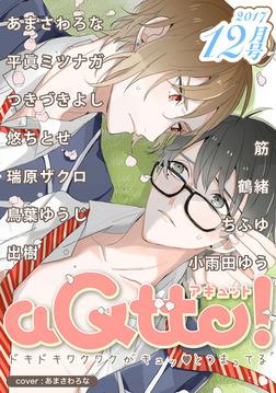 aQtto!2017年12月号-電子書籍