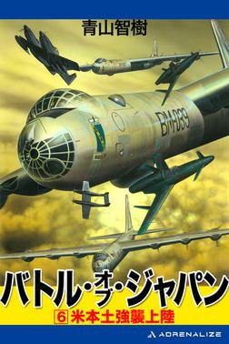 バトル・オブ・ジャパン(6)-電子書籍