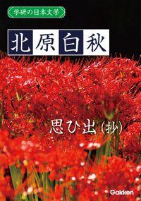 学研の日本文学 北原白秋 思ひ出(抄)