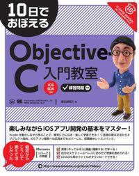 10日でおぼえるObjective-C入門教室