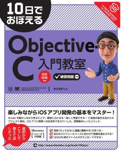 10日でおぼえるObjective-C入門教室-電子書籍