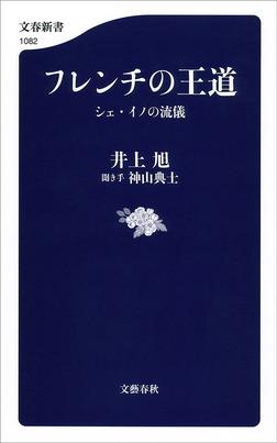 フレンチの王道 シェ・イノの流儀 電子特別版-電子書籍