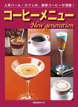 コーヒーメニューNew generation  人気バール・カフェの、最新コーヒーが満載!-電子書籍