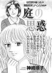 ブラック家庭SP(スペシャル)vol.4~庭の思惑~