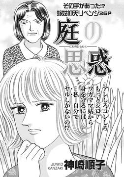 ブラック家庭SP(スペシャル)vol.4~庭の思惑~-電子書籍