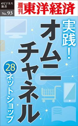 実践! オムニチャネル ~28ネットショップの取り組み~―週刊東洋経済eビジネス新書No.93-電子書籍