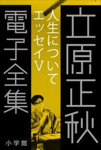 立原正秋 電子全集25 『人生について エッセイV』