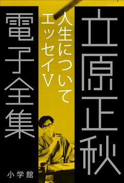 立原正秋 電子全集25 『人生について エッセイV』-電子書籍