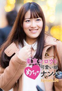 東京シロウトめちゃ可愛い娘ナンパ Episode.04