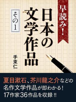 早読み!日本の文学作品 その1-電子書籍