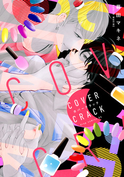 カバークラック【電子限定描き下ろし付き】-電子書籍