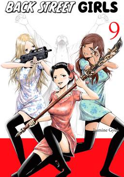 Back Street Girls 9