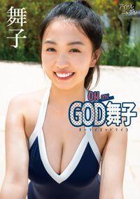舞子「OH MY GOD 舞子(オーマイゴットマイコ)」(アイドルニッポン)