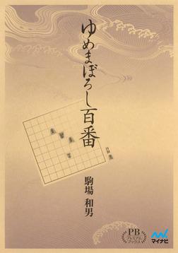 ゆめまぼろし百番 プレミアムブックス版-電子書籍