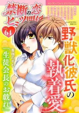 禁断の恋 ヒミツの関係 vol.64-電子書籍