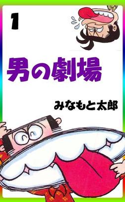 男の劇場(1)-電子書籍