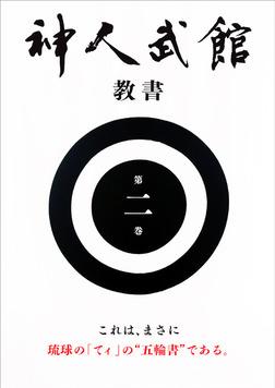 神人武館 教書 第二巻-電子書籍