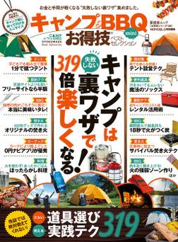 晋遊舎ムック お得技シリーズ129 キャンプ&BBQお得技ベストセレクションmini-電子書籍