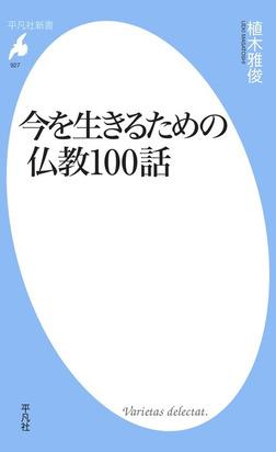 今を生きるための仏教100話-電子書籍