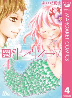 圏外プリンセス 4-電子書籍