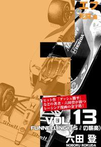 F 死闘編 (3.5ℓの愉楽) Vol.13