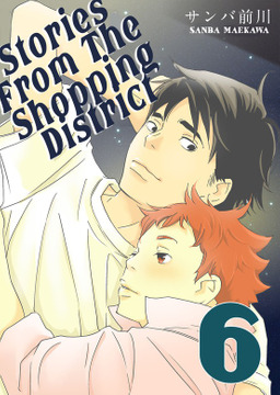 Stories from the Shopping District (Yaoi Manga), Chapter 6