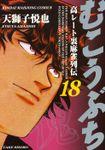 むこうぶち 高レート裏麻雀列伝 (18)