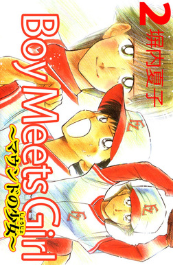 Boy Meets Girl ~マウンドの少女~ 2巻-電子書籍
